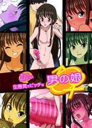 DOZA Village Dozamura Ore no Kawaii Namaiki de Bitch na Otokonoko 1 2 Hentai Manga Doujinshi English