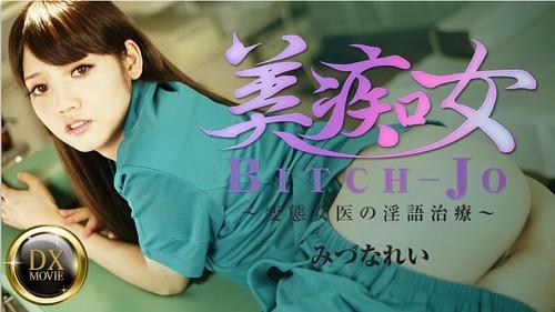 Heyzo 0661 Rei Mizuna